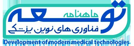 ویژه نامه ویژه نامه روز پزشک و داروساز-مدرن مد
