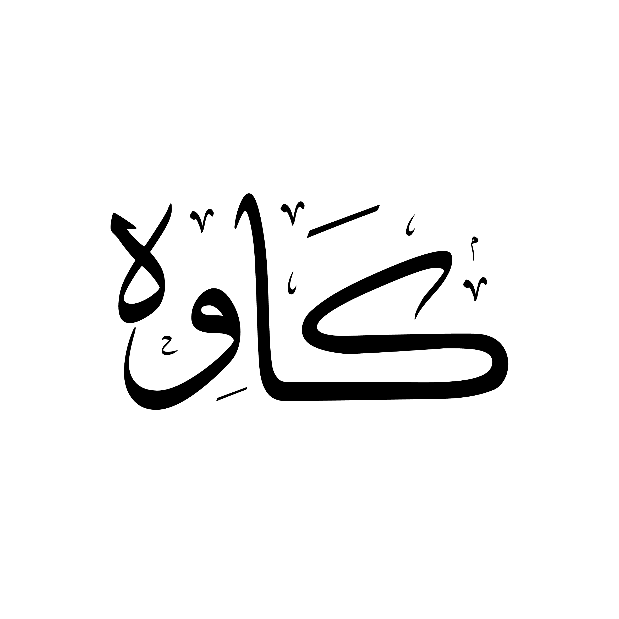 ماهنامه کاوه