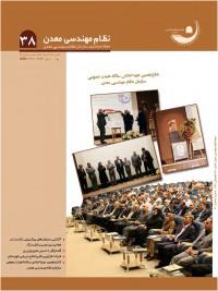 فصلنامه مهندسی معدن ایران شماره 38