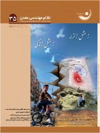 فصلنامه مهندسی معدن ایران شماره 35