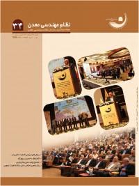 فصلنامه مهندسی معدن ایران شماره 34