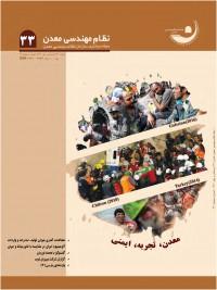 فصلنامه مهندسی معدن ایران شماره 33