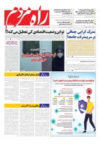 روزنامه راه مردم شماره 4246