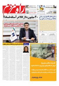 روزنامه راه مردم 4136