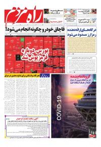 روزنامه راه مردم 4137