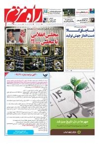 روزنامه راه مردم 4138