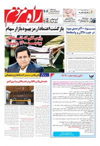 روزنامه راه مردم 4140