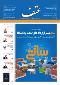 ماهنامه عتف (علوم،تحقیقات و فناوری) شماره 44