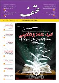 ماهنامه عتف (علوم،تحقیقات و فناوری) شماره 40