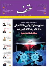 ماهنامه عتف (علوم،تحقیقات و فناوری) شماره 42