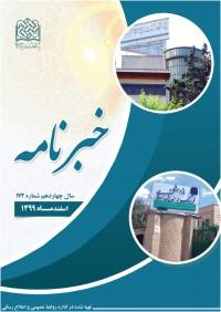 ماهنامه خبرنامه  پژوهشگاه فرهنگ و اندیشه اسلامی شماره 172