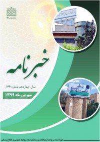 ماهنامه خبرنامه  پژوهشگاه فرهنگ و اندیشه اسلامی شماره 166