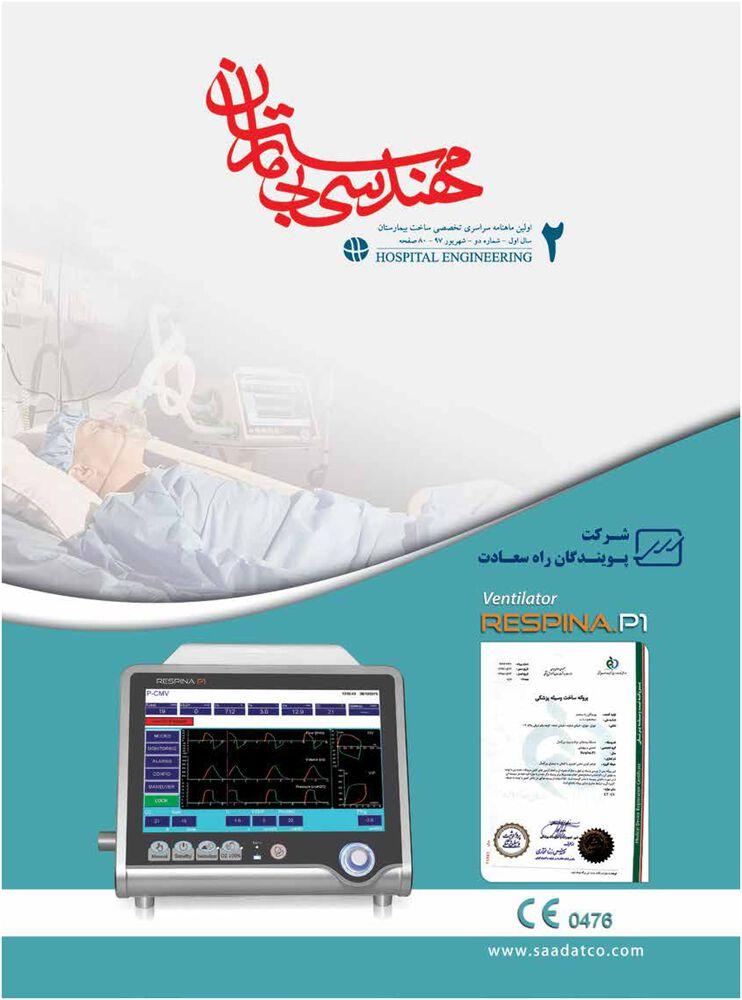 ماهنامه مهندسی بیمارستان شماره 2