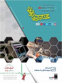ماهنامه مهندسی بیمارستان 8