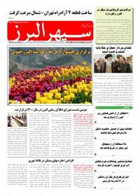روزنامه سپهر البرز شماره 1348