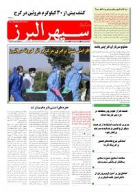 روزنامه سپهر البرز شماره 1349