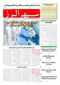 روزنامه سپهر البرز 1350