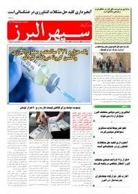 روزنامه سپهر البرز 1354