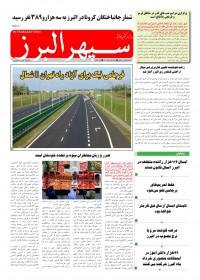 روزنامه سپهر البرز 1353