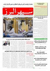 روزنامه سپهر البرز 1352