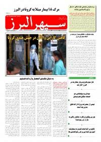 روزنامه سپهر البرز 1356
