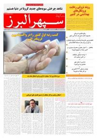 روزنامه سپهر البرز شماره 1443