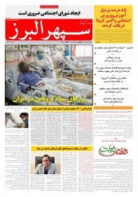 روزنامه سپهر البرز شماره 1445