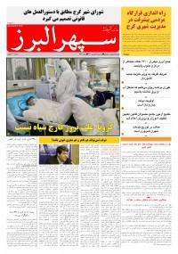 روزنامه سپهر البرز شماره 1446