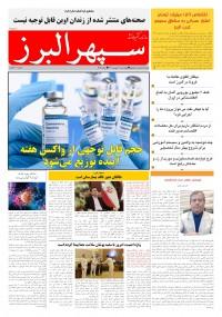 روزنامه سپهر البرز شماره 1451