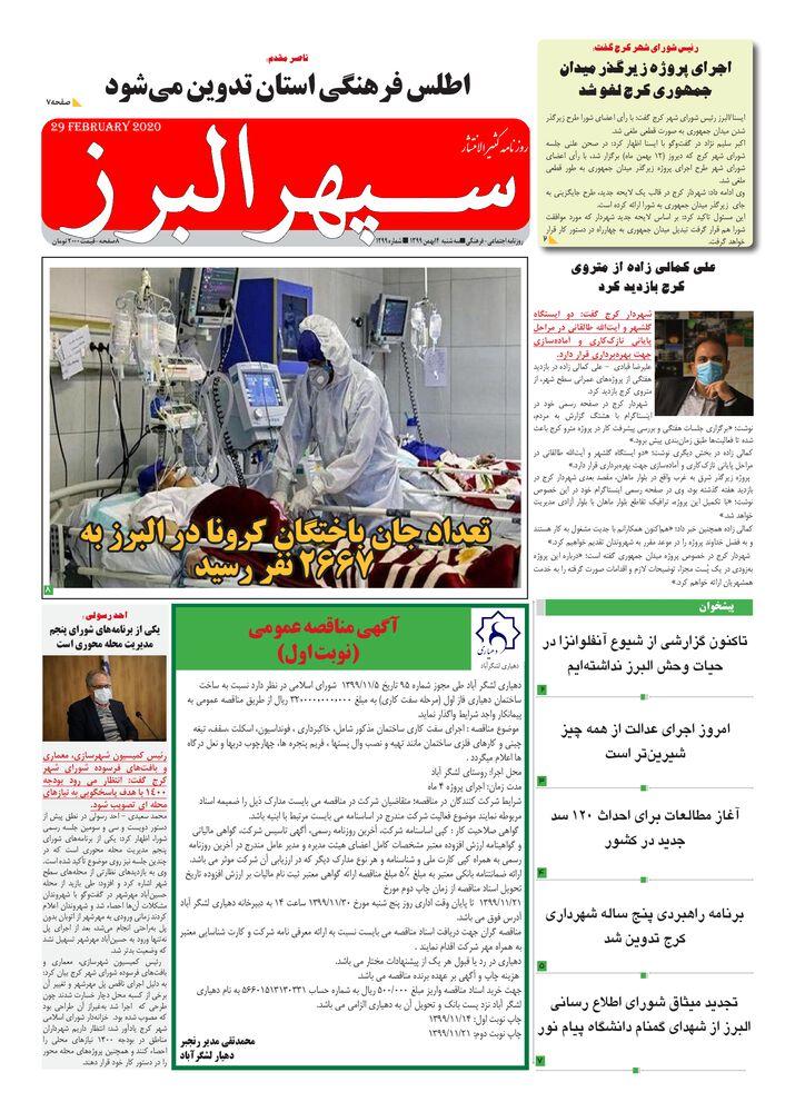 روزنامه سپهر البرز شماره 1299