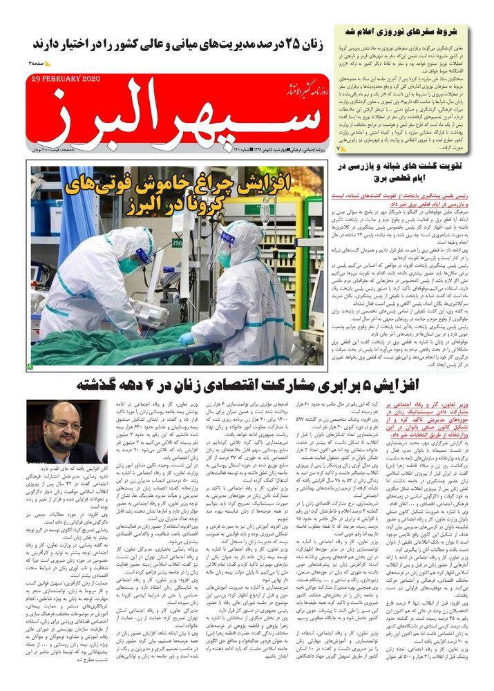 روزنامه سپهر البرز شماره 1300