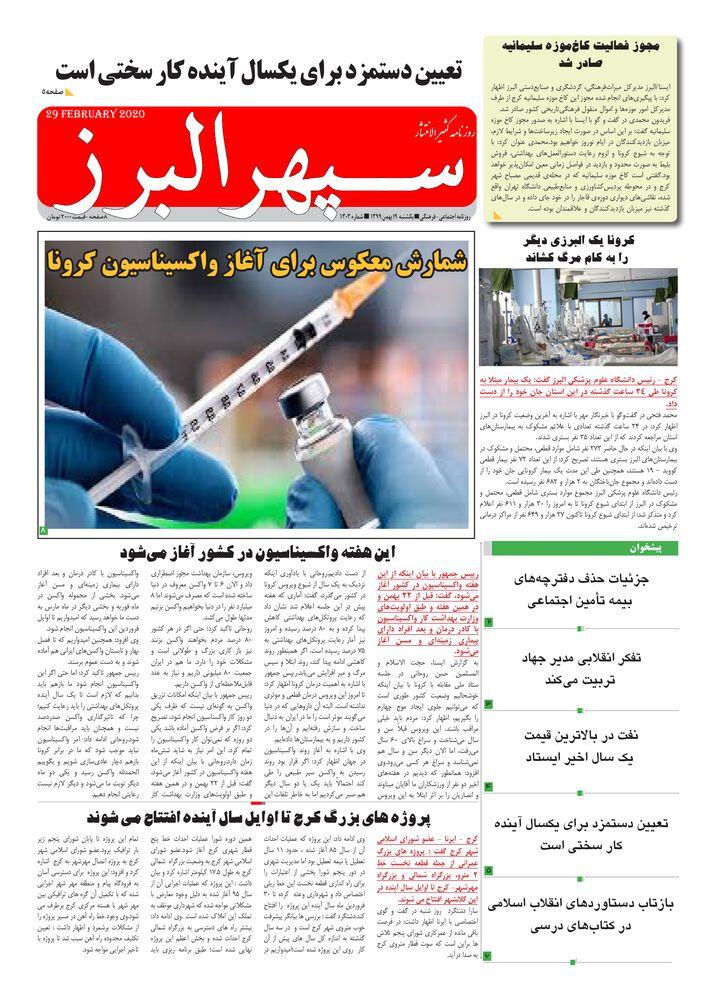 روزنامه سپهر البرز شماره 1303