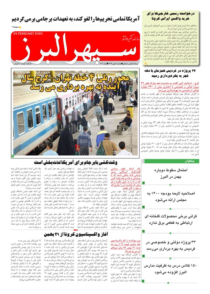 روزنامه سپهر البرز شماره 1304
