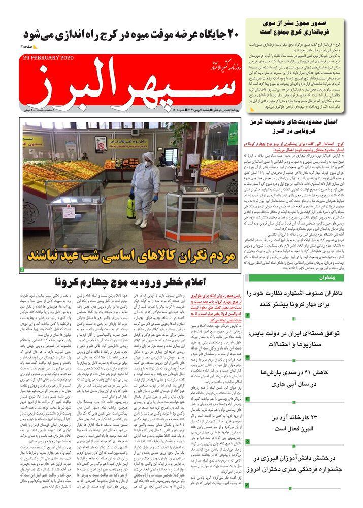 روزنامه سپهر البرز شماره 1307