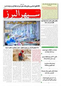 روزنامه سپهر البرز 1329
