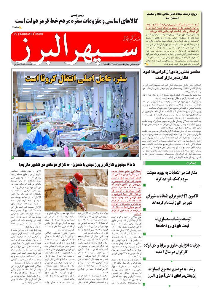 روزنامه سپهر البرز شماره 1329