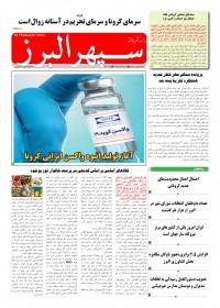 روزنامه سپهر البرز 1330