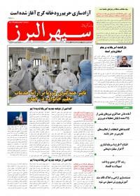 روزنامه سپهر البرز 1331