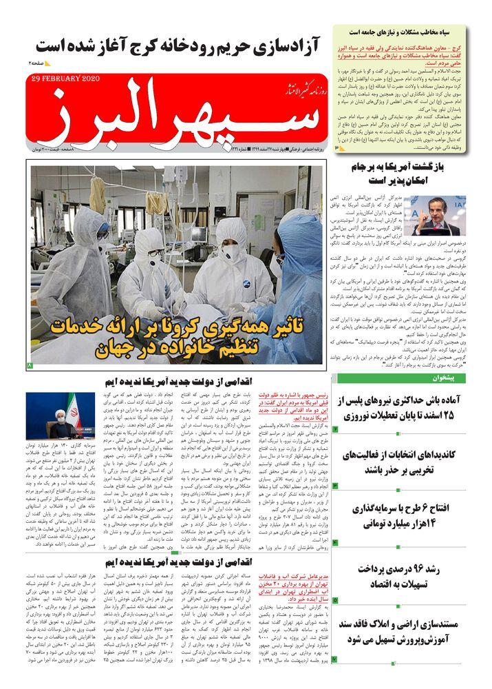 روزنامه سپهر البرز شماره 1331