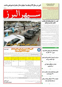 روزنامه سپهر البرز 1332