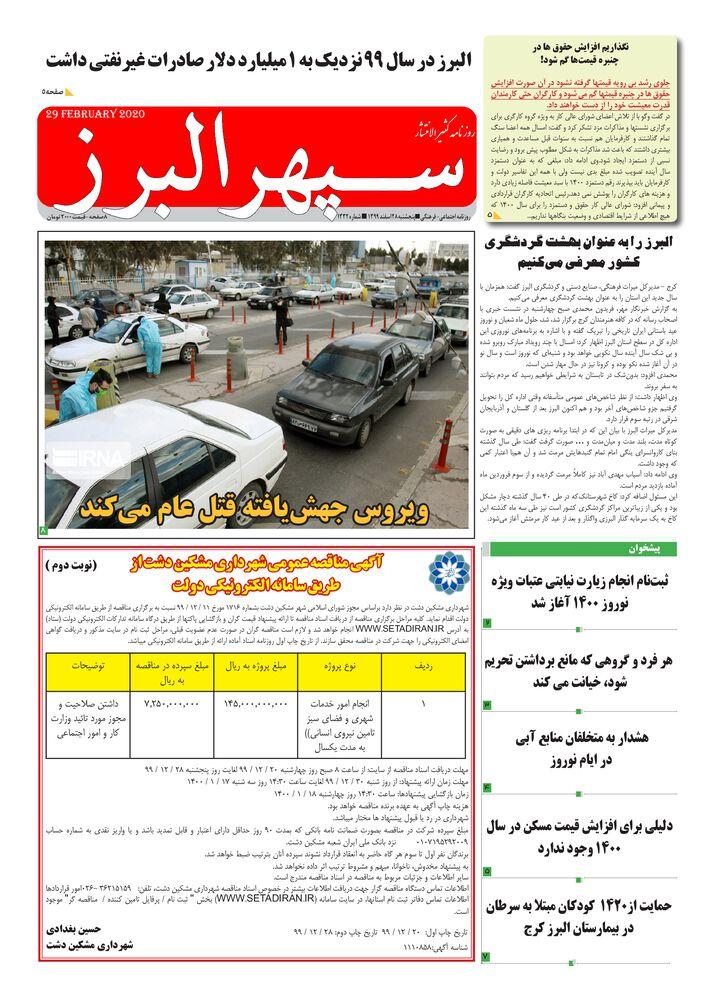 روزنامه سپهر البرز شماره 1332