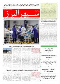 روزنامه سپهر البرز 1333