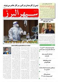 روزنامه سپهر البرز 1334