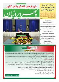 روزنامه سپهرایرانیان شماره 1009