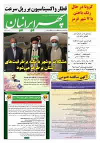 روزنامه سپهرایرانیان شماره 1148