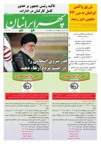 روزنامه سپهرایرانیان شماره 1149