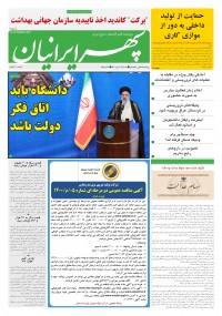 روزنامه سپهرایرانیان شماره 1151