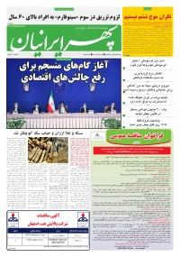 روزنامه سپهرایرانیان شماره 1154