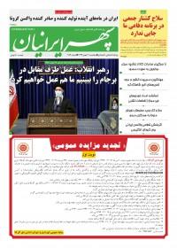 روزنامه سپهرایرانیان شماره 984