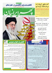 روزنامه سپهرایرانیان شماره 986